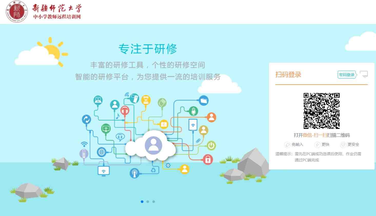 新疆师范大学中小学教师远程培训网代学