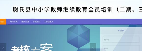 尉氏县中小学教师继续教育全员培训 网课代学 挂课助手