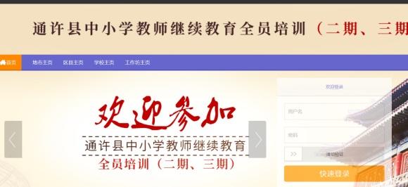 通许县中小学教师继续教育全员培训 网课代学 挂课助手