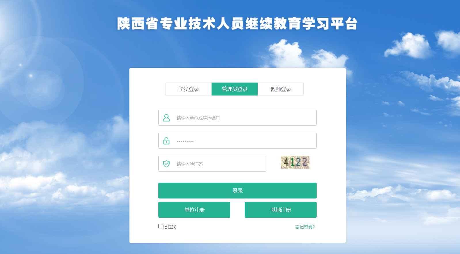 陕西省专业技术人员继续教育学习平台 网课代学