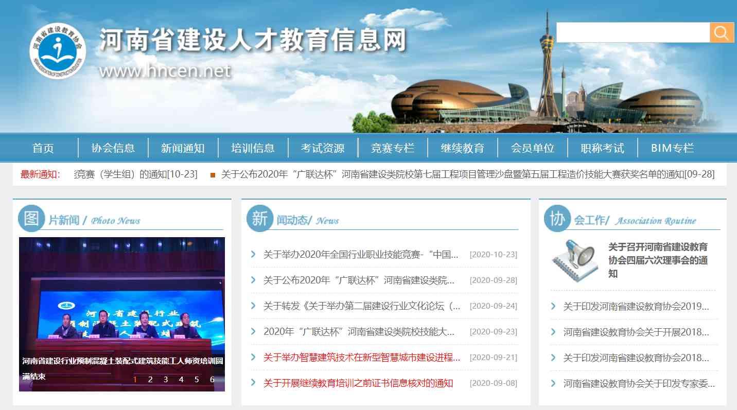 河南省建设人才教育信息网 网课代学