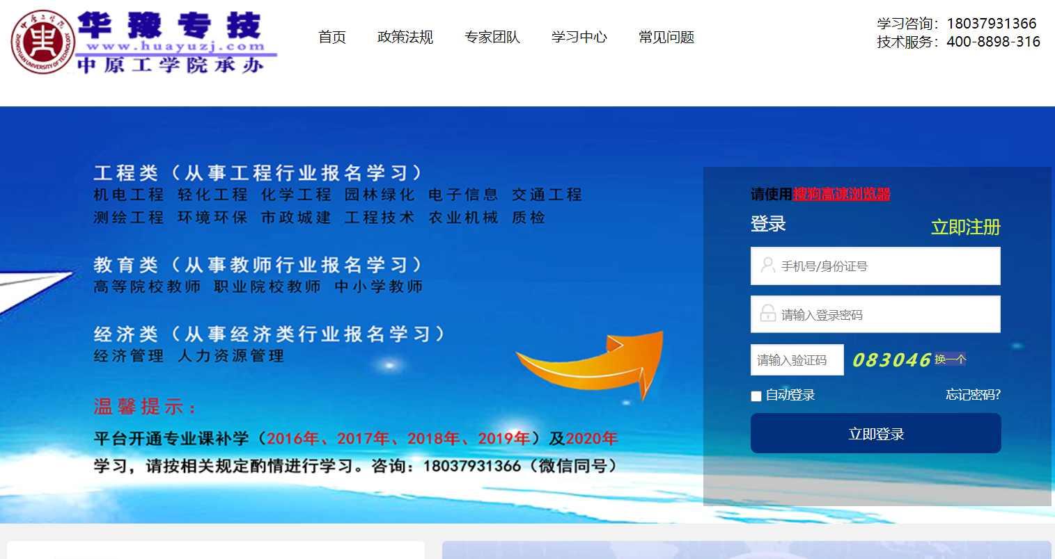 华豫专技继续教育网络平台 网课代学