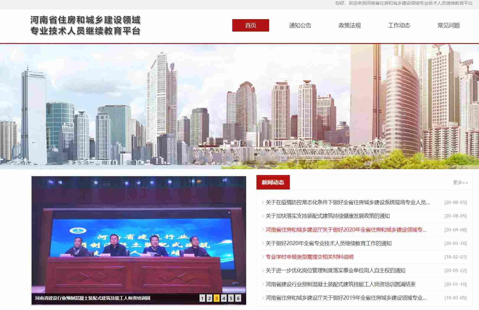 河南省住房和城乡建设现场专业人员继续教育网课代学