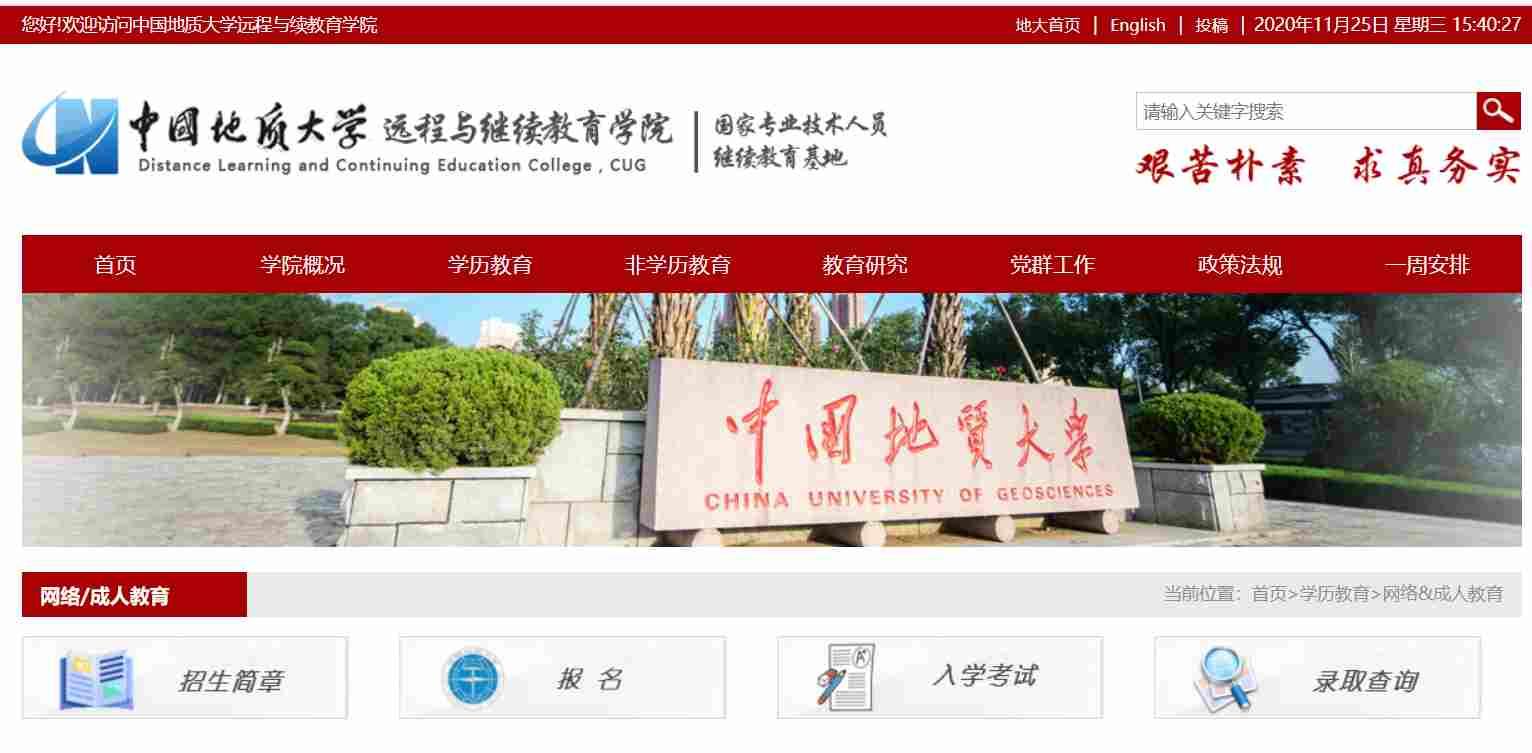 中国地质大学远程与继续教育学院代学