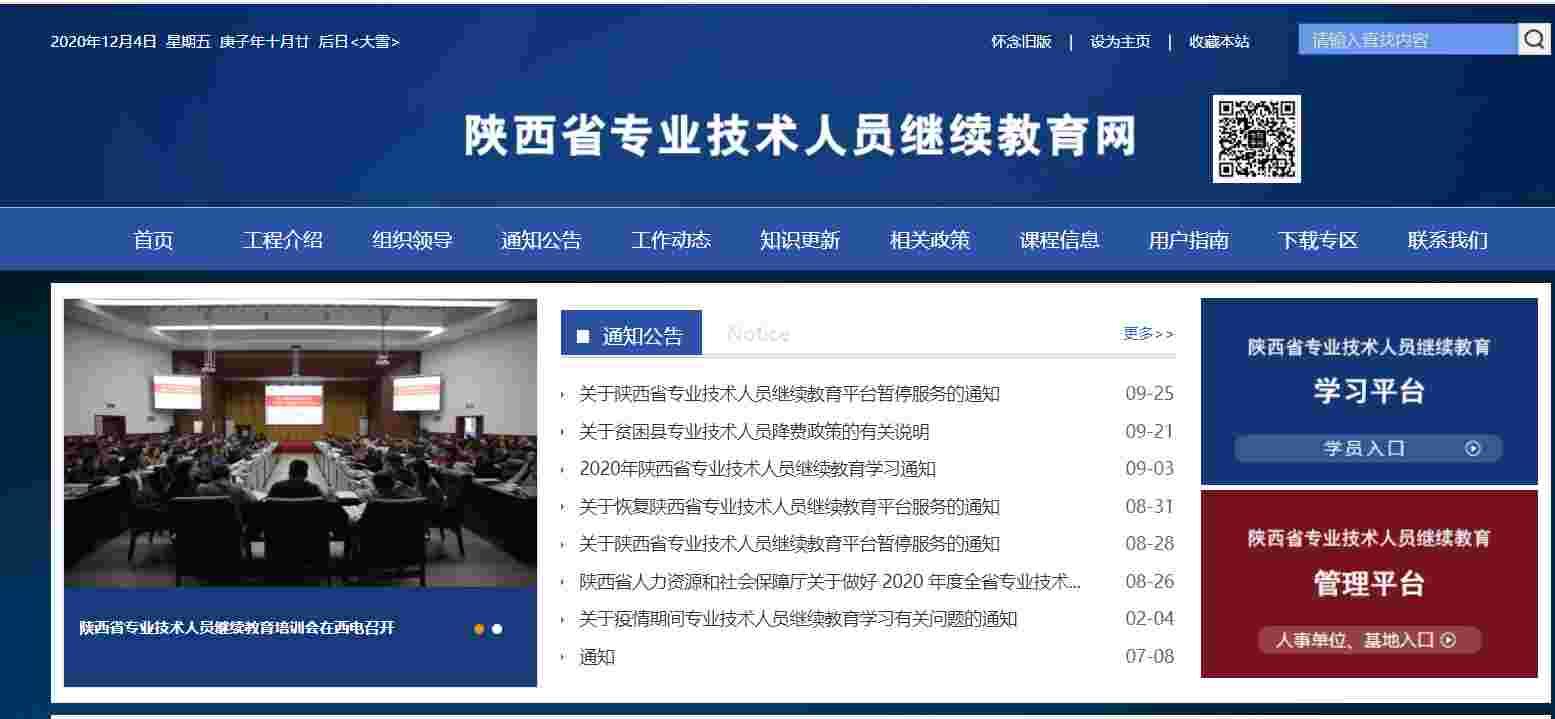 陕西专技在线 陕西省专业技术人员继续教育公需课专业课代学 继续教育网课代看