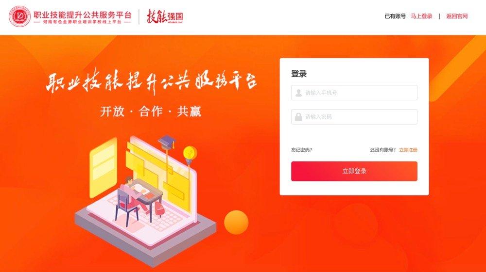 河南职业技能提升公共服务平台 技能强国网课代学