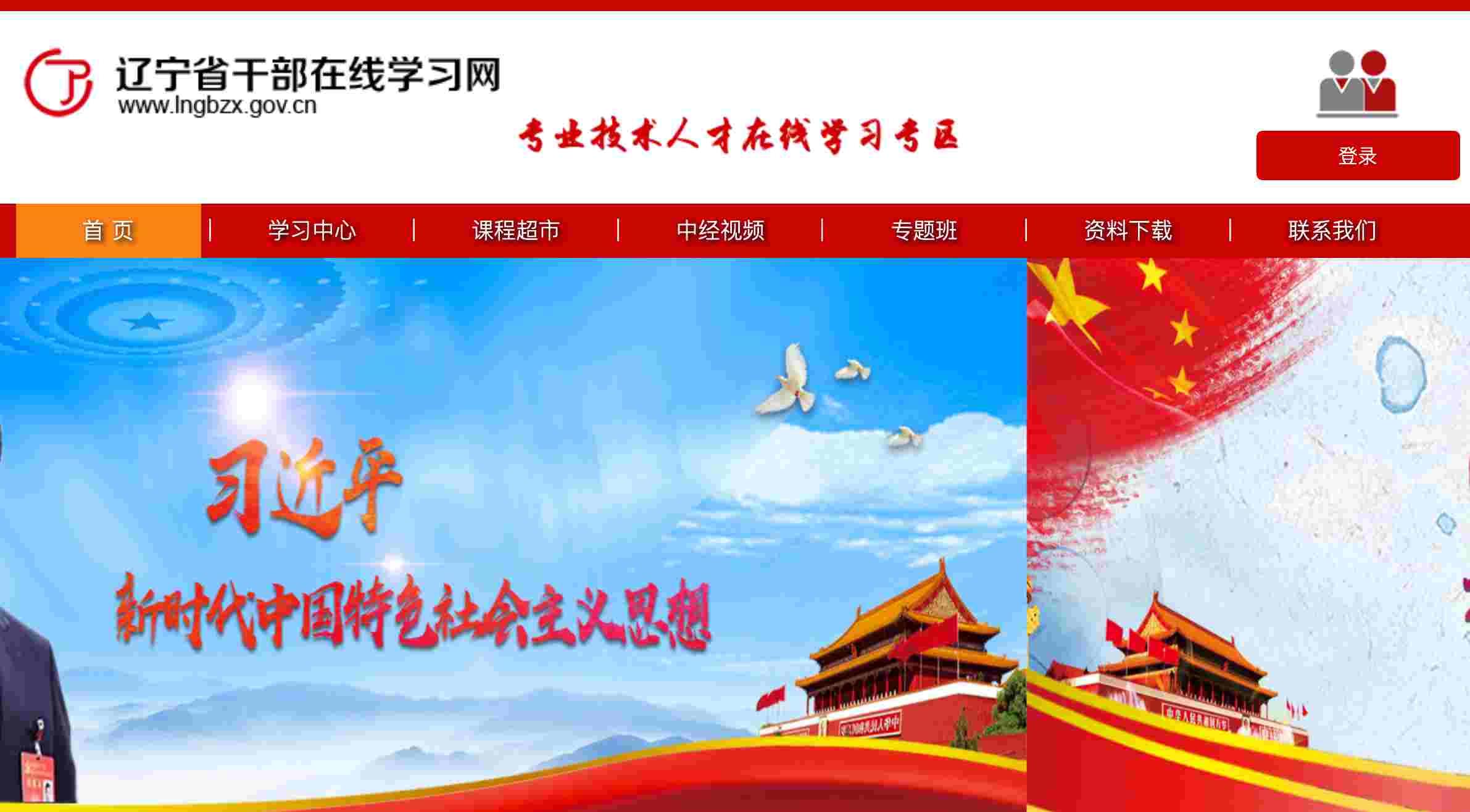 辽宁省干部在线学习网 专业技术人才在线学习专区