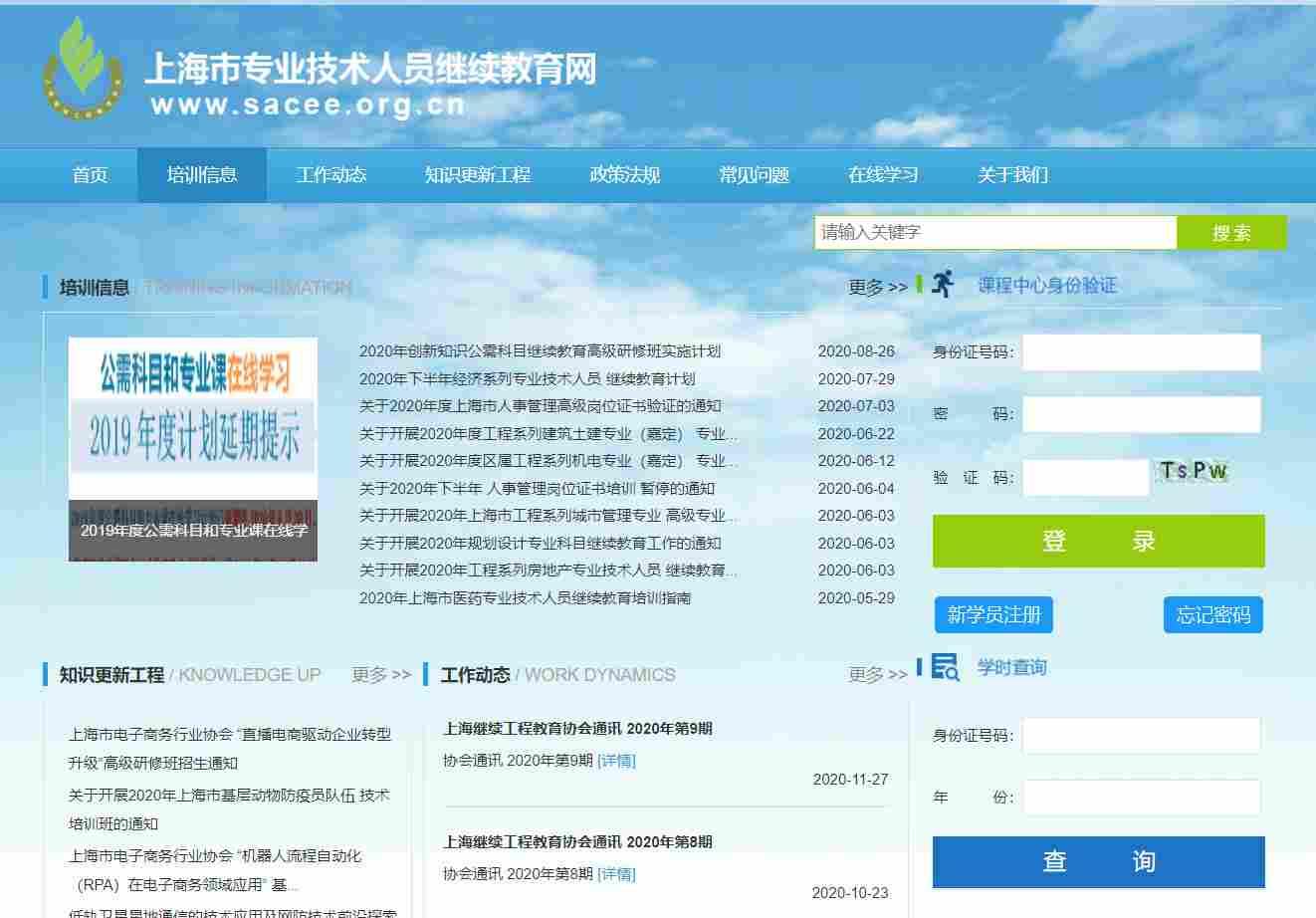 上海市专业技术人员继续教育网代学