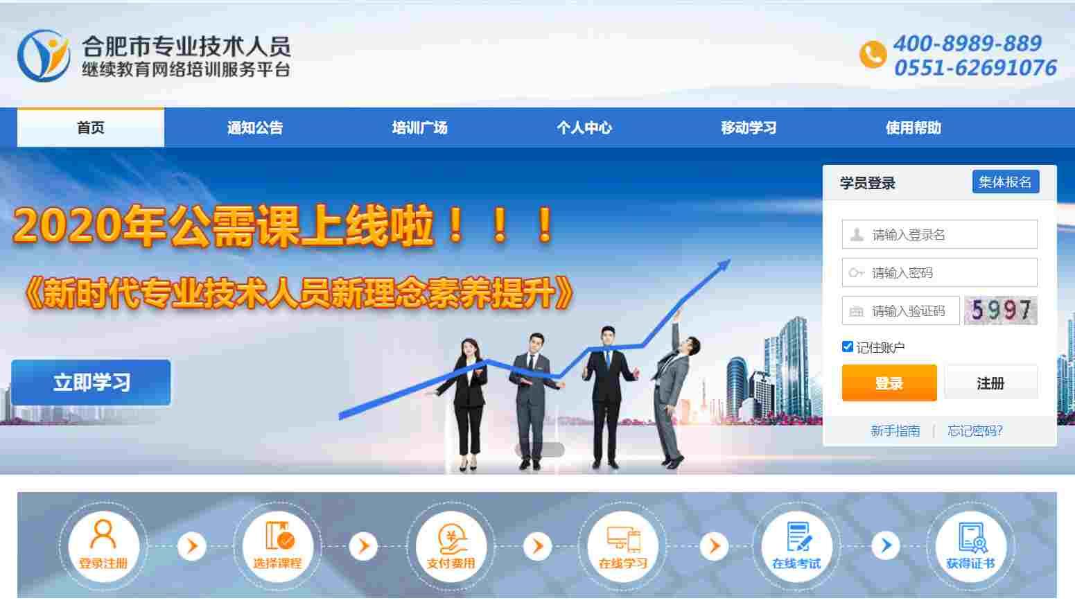 安徽省合肥市专业技术人员继续教育网络培训服务平台代学