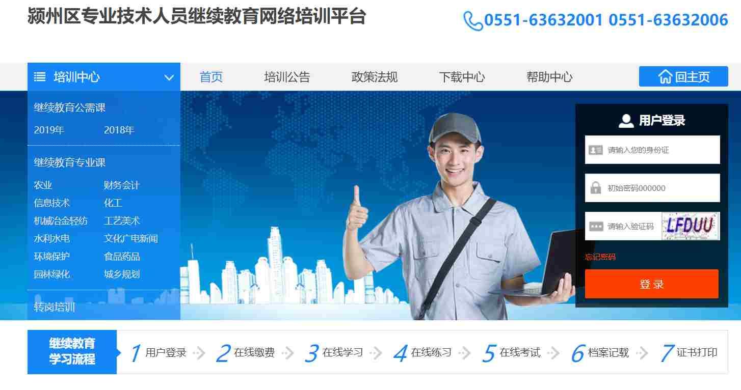 安徽省颍州区专业技术人员继续教育远程培训平台代学