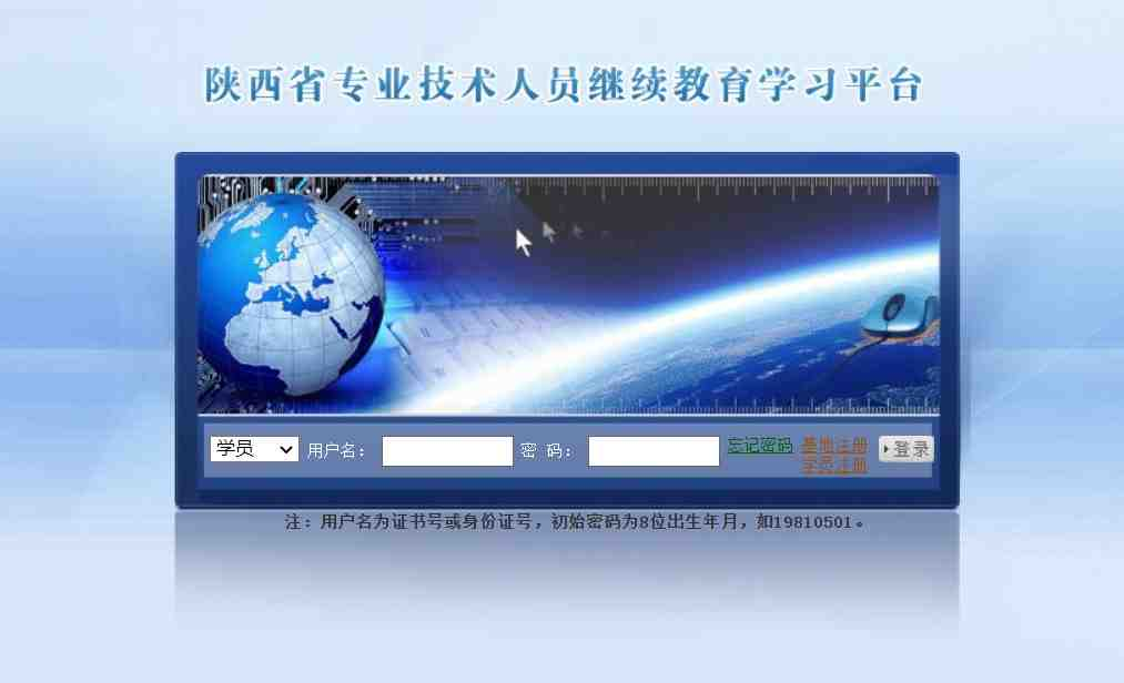陕西省专业技术人员继续教育网络学习平台代学