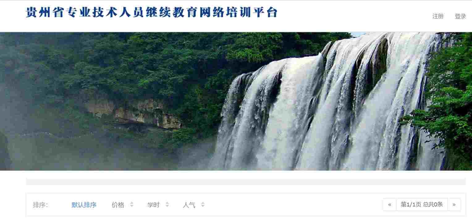 贵州省专业技术人员继续教育网络培训平台代学