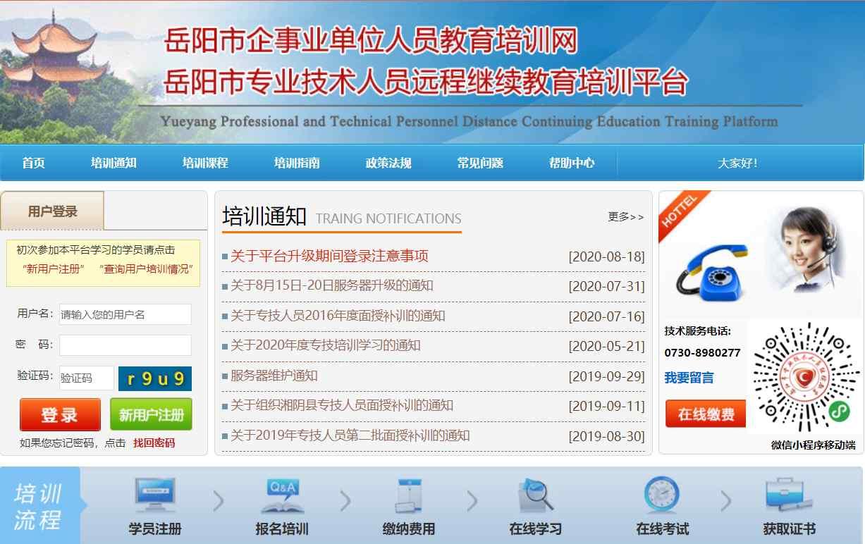 岳阳市专业技术人员远程继续教育培训平台 网课代学 挂课助手