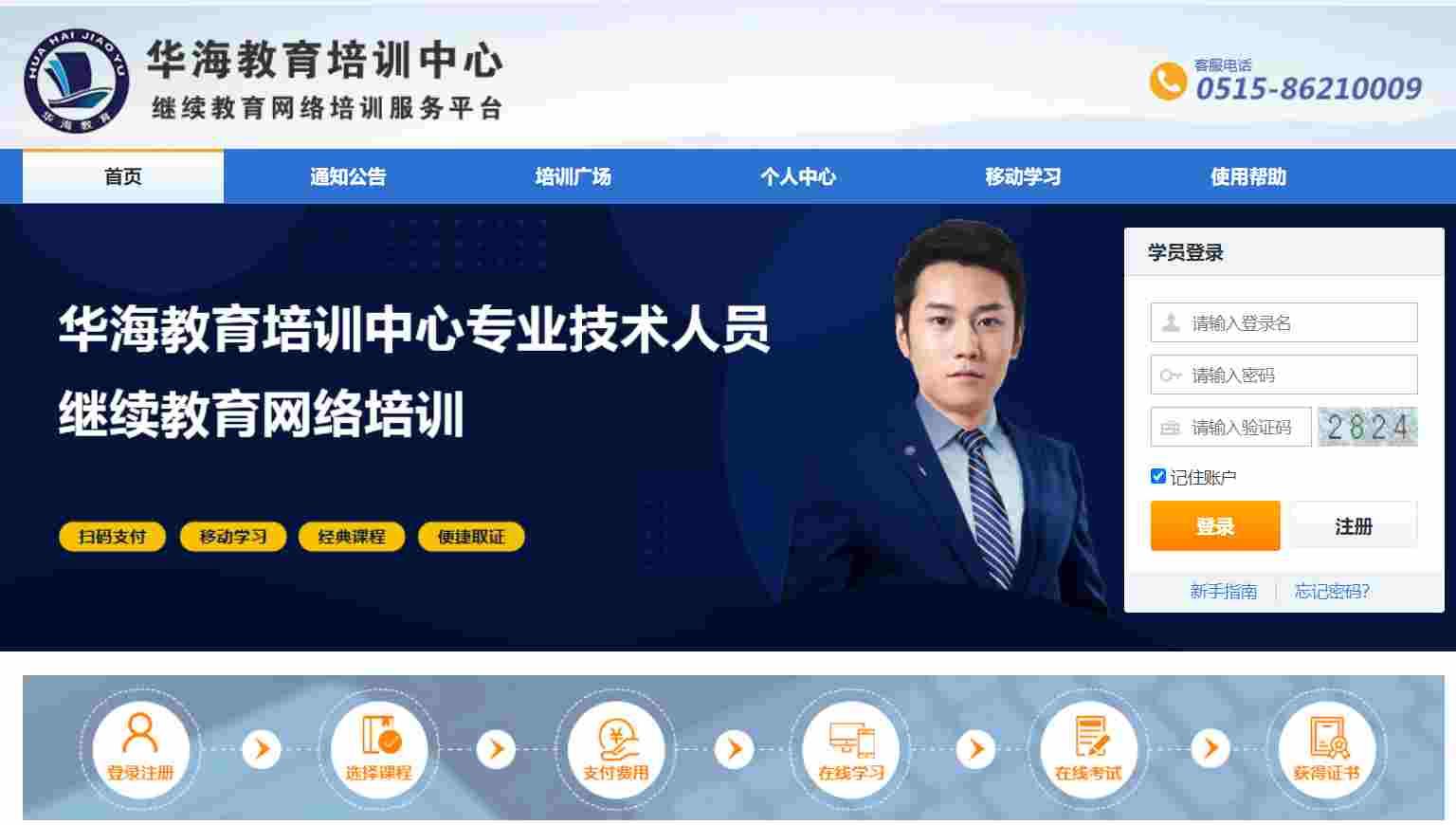 华海教育培训中心继续教育培训服务平台代学