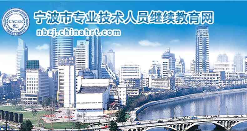 宁波市专业技术人员继续教育网代学