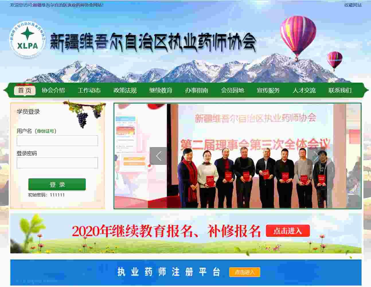新疆维吾尔自治区执业药师协会代学